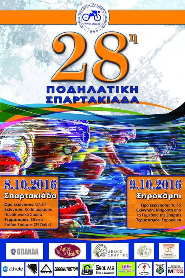 η αφίσα για την ποδηλατική σπαρτακιάδα 2016 Αθήνα Σπάρτη