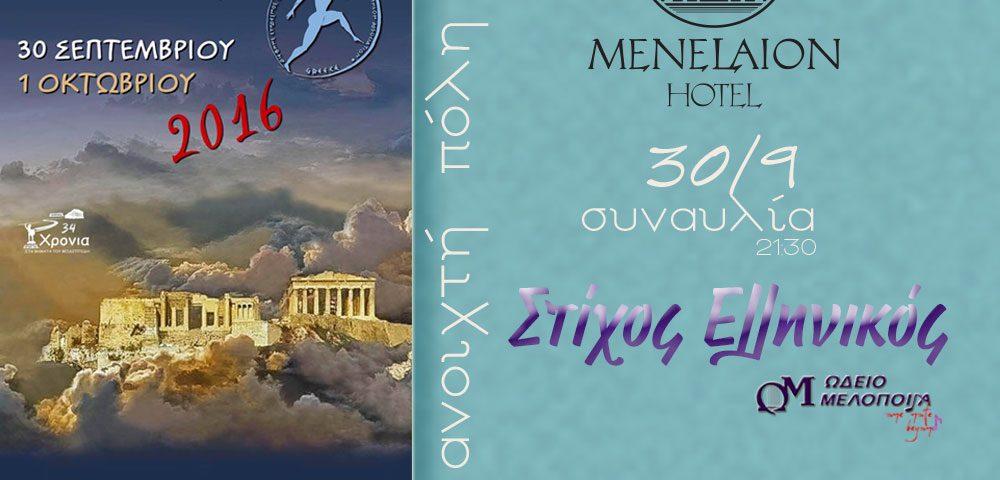 Σπάρταθλον 2016 στο ξενοδοχείο Μενελάιον στη Σπάρτη