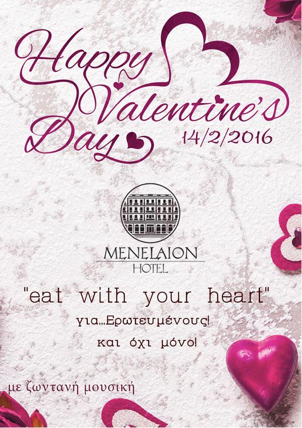 Βαλεντίνος στο ξενοδοχείο Μενελάιον στη Σπάρτη valentines_poster